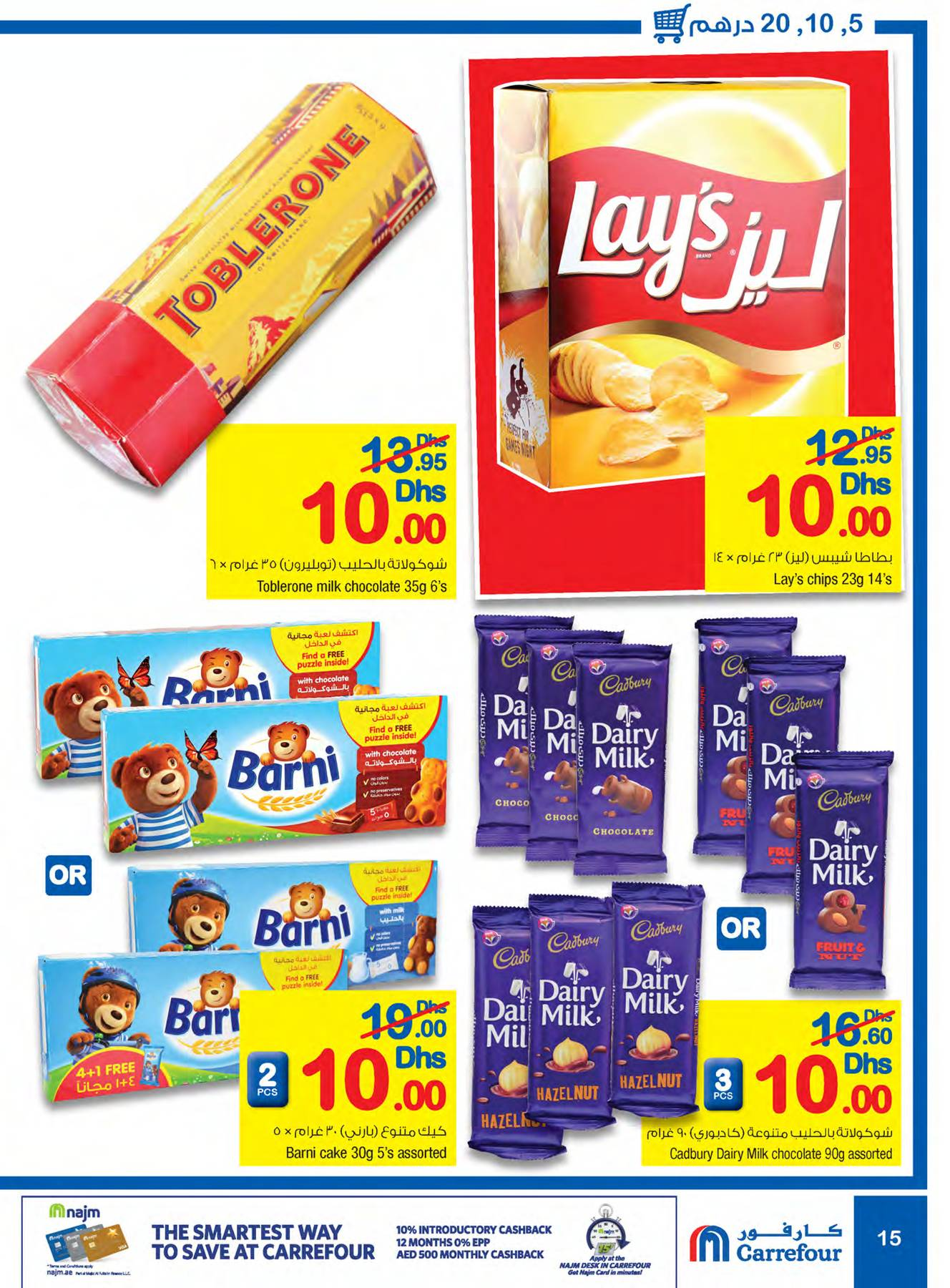 Exclusive Discounts 5 10 20 Dirhams Only From Carrefour Until 19th