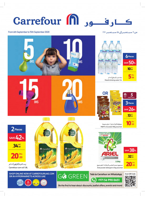5, 10, 15 And 20 AED Offers