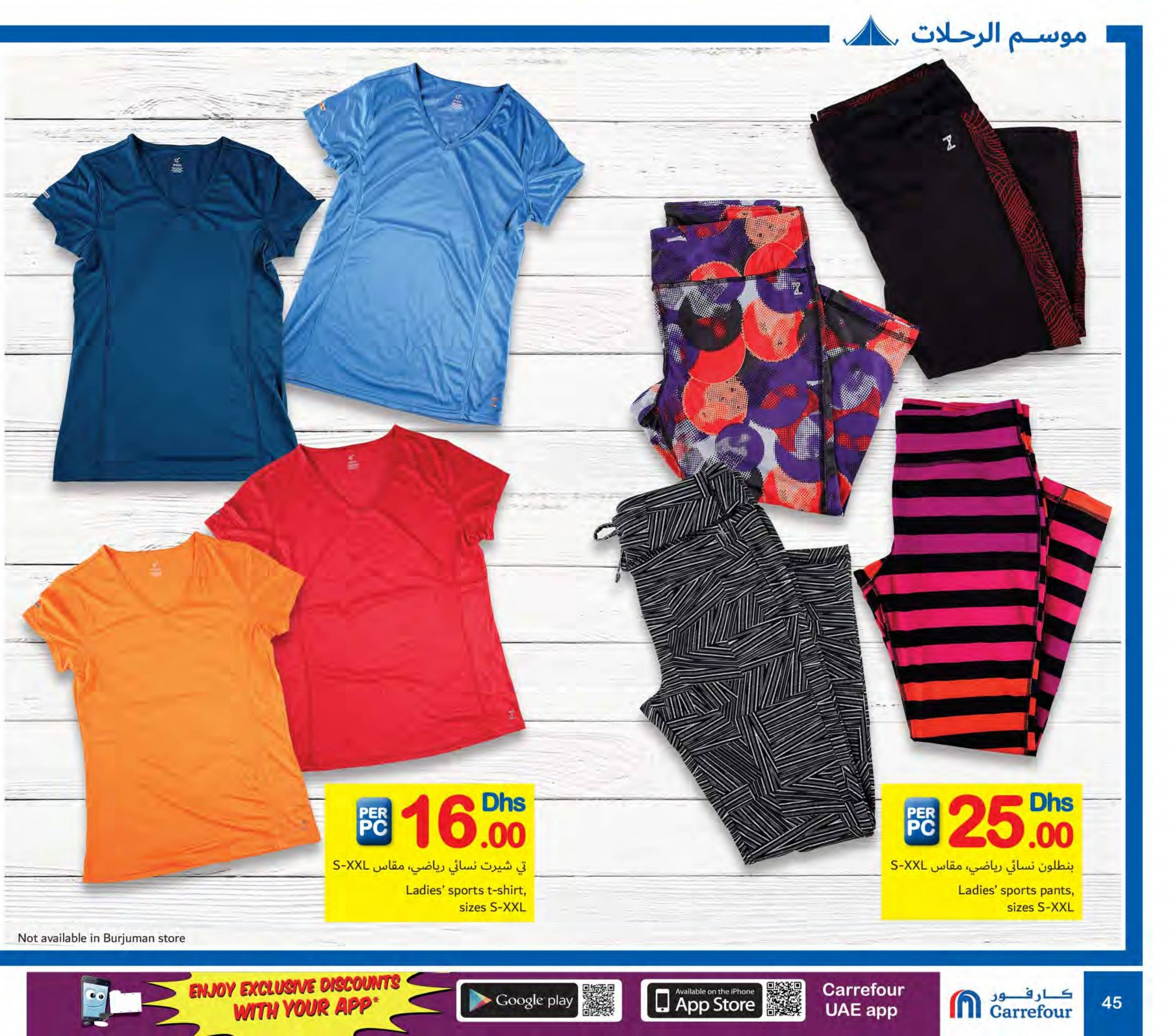 Enjoy Great Outdoors Offers from Carrefour until 11th October