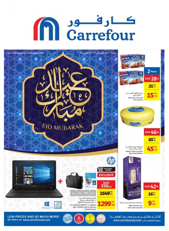 Eid Mubarak Offers from Carrefour until 23rd August - Carrefour