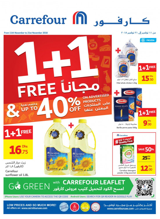 1 + 1 Free & Up to 40% off on Advertised Products