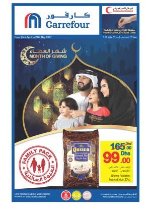 عروض شهر رمضان المميزة