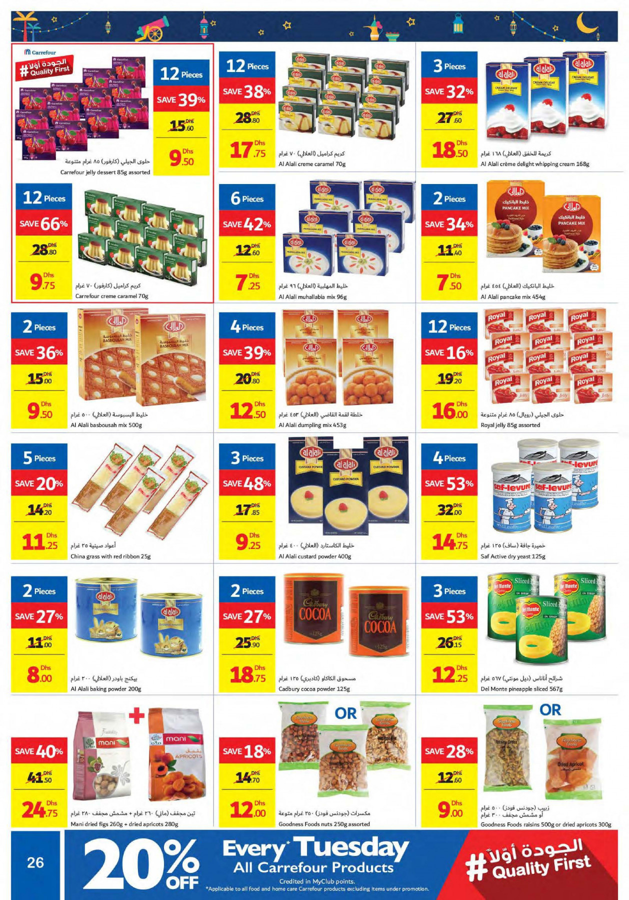 Ramadan Kareem offers from Carrefour until 8th May