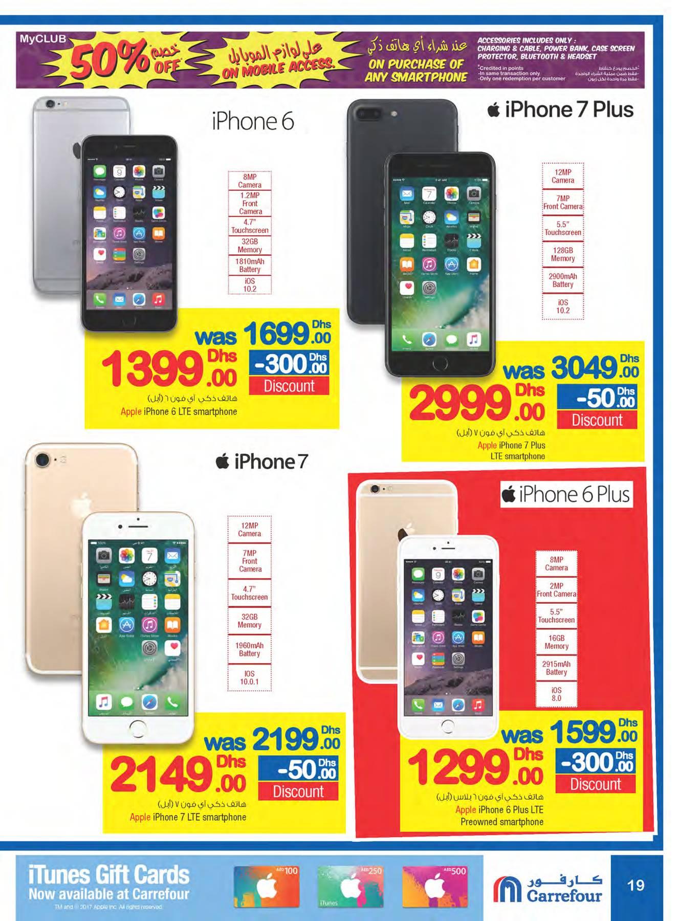 Iphone 6S Plus 128Gb Price In Uae Carrefour - gaurani almightywind info
