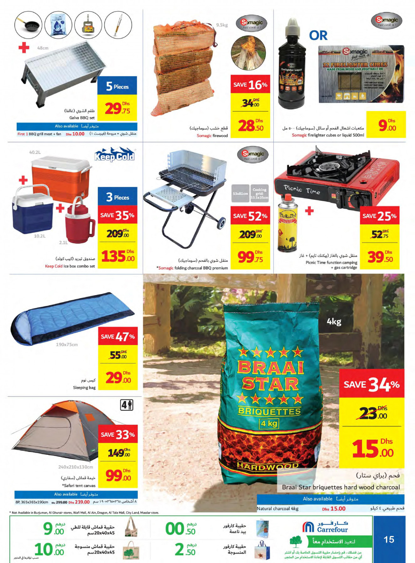 Eid Adha Mubarak Offers from Carrefour until 17th August - Carrefour