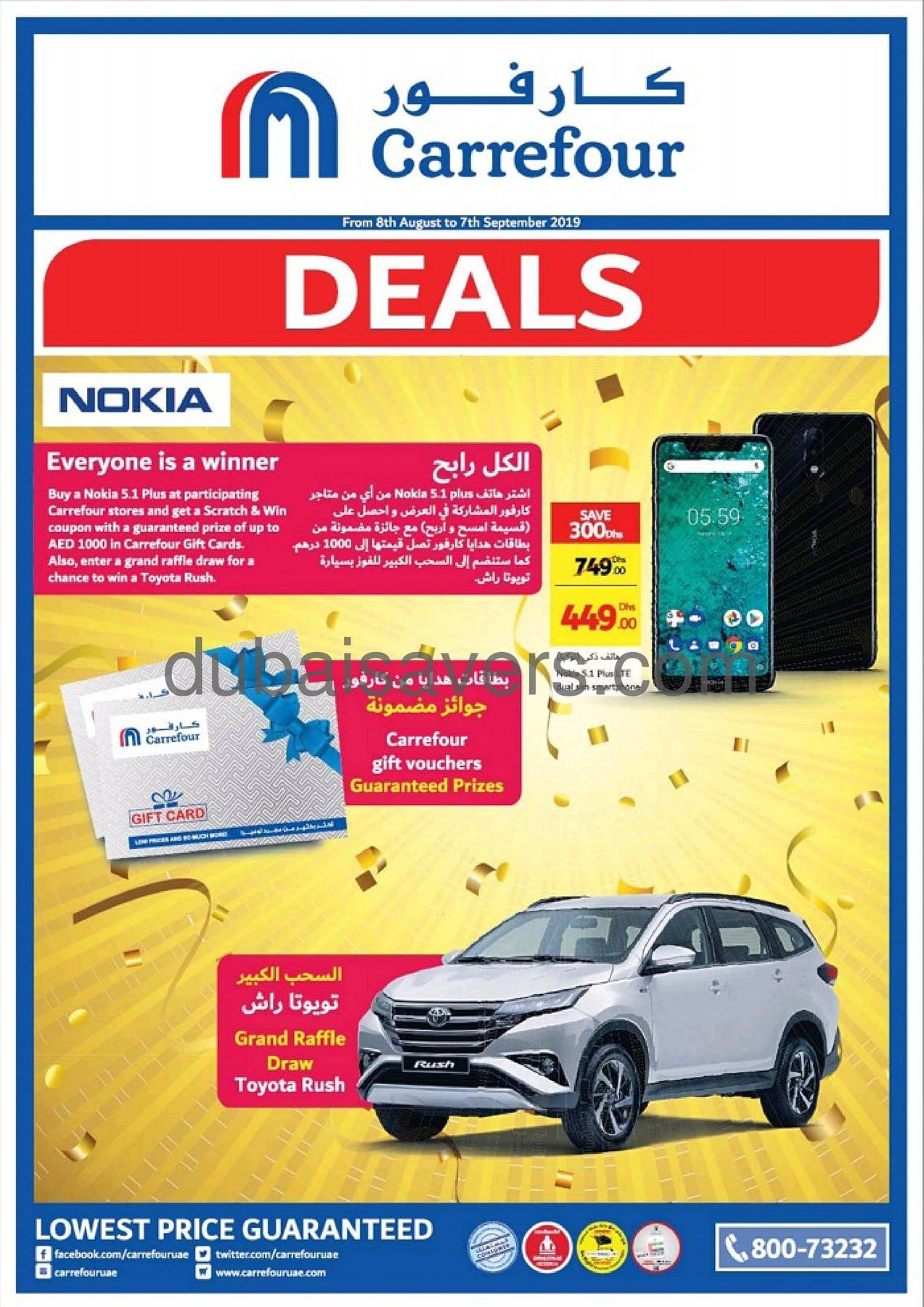 Wow Weekend Offers from Carrefour until 7th September