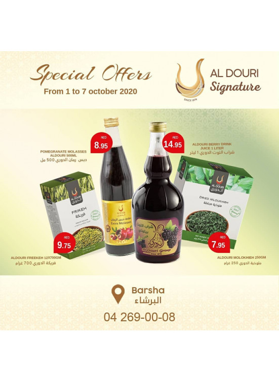 Special Offers - Al Douri Signature, Al Barsha 1
