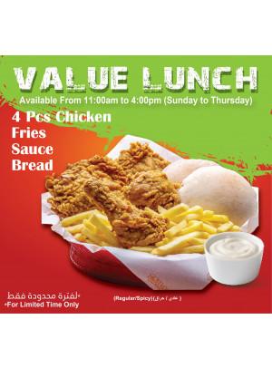 عرض الغداء القيم
