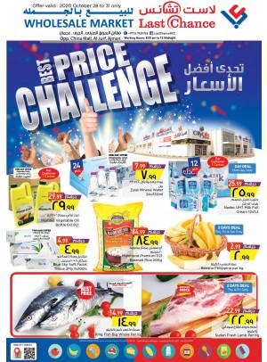 تحدي أفضل الأسعار