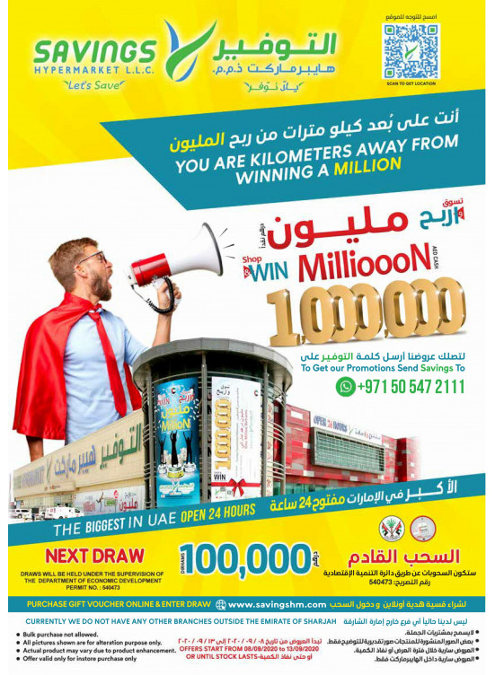 Shop & Win 1 AED Million
