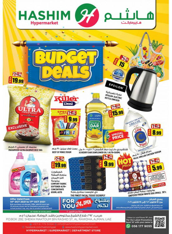Budget Deals