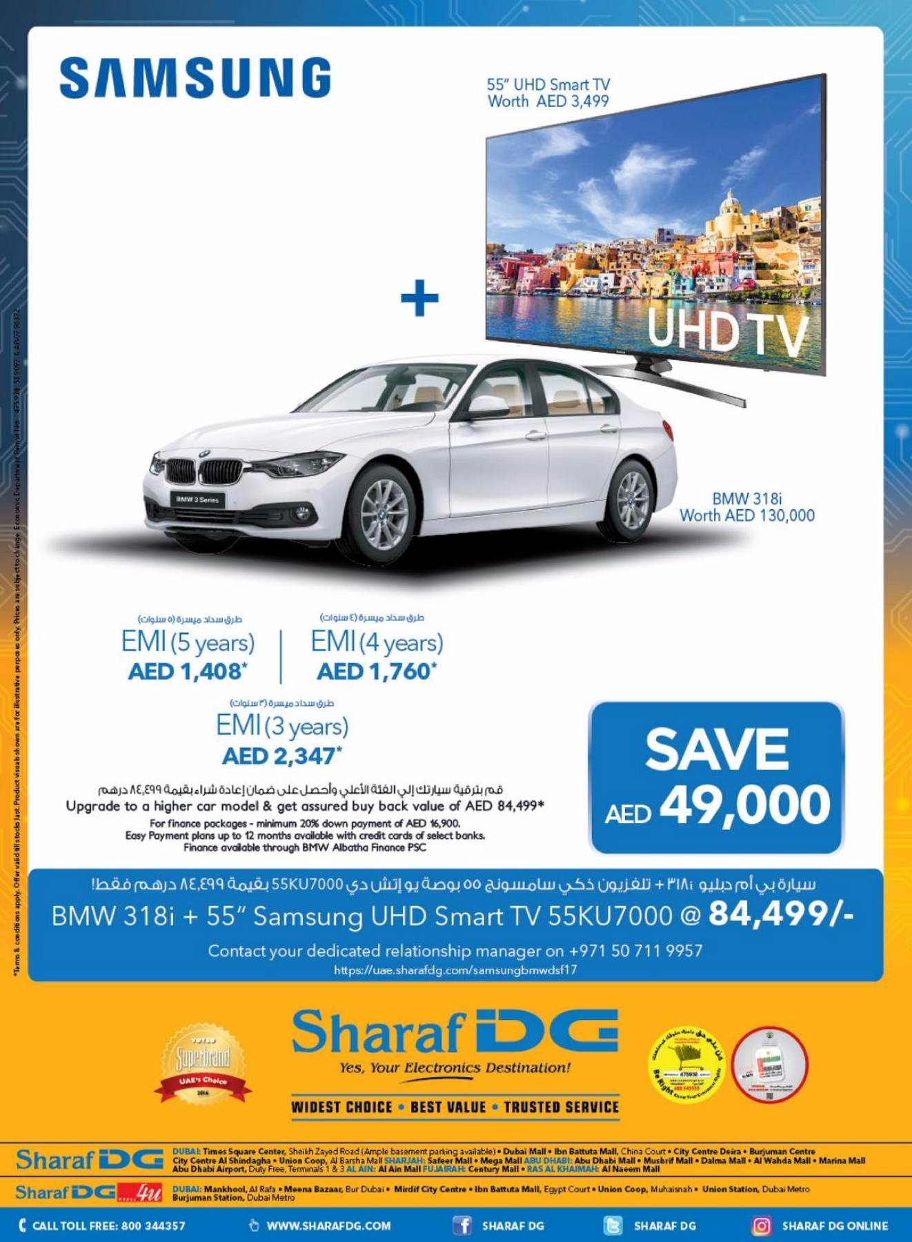 Simply The Best Electronic Fest from Sharaf DG until 28th February