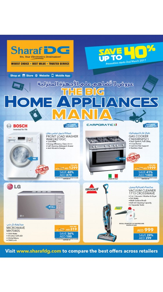 The Big Home Appliances Mania