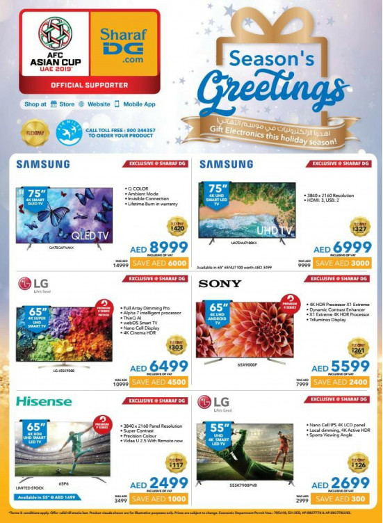 Exclusive Electronic Offers