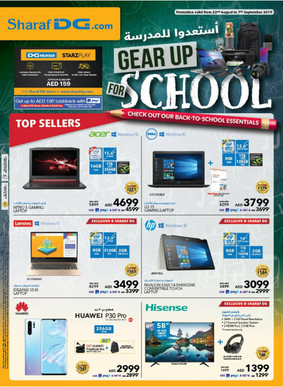 Back to School Offers - Vol. 2