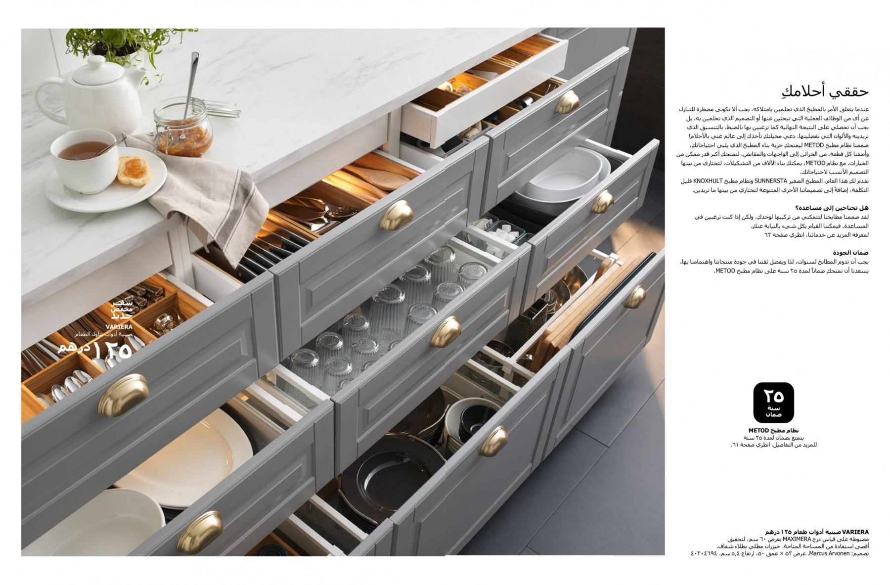 Ikea offers for kitchen from ikea until 31st july ikea offers promotions - Montage cuisine ikea ...