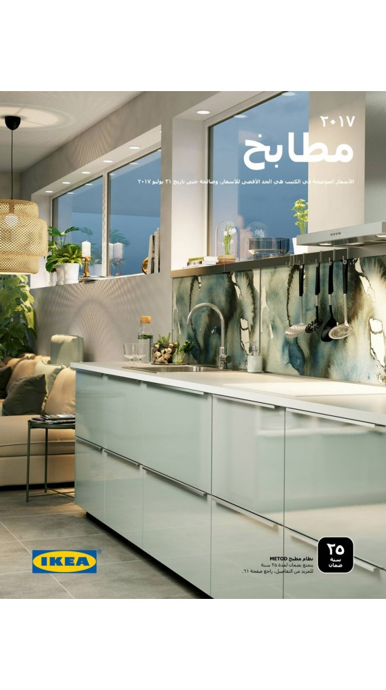 Ikea Uae Catalogue Home Design