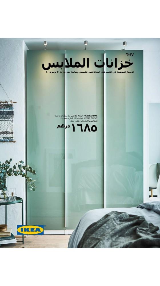 Ikea offers for wardrobe from ikea until 31st july ikea offers promotions - Ikea magasin ile de france ...