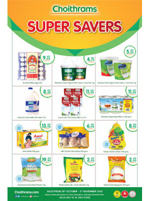 Super Savers - Al Rais, Dubai