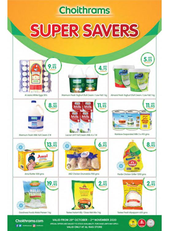 Super Savers - Al Rais, Dubai