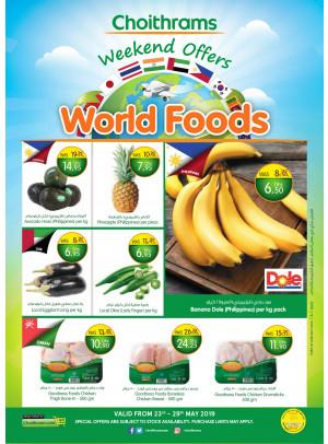 أطعمة عالمية