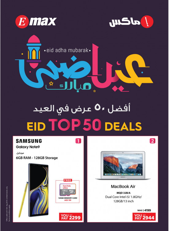 Eid Top 50 Deals