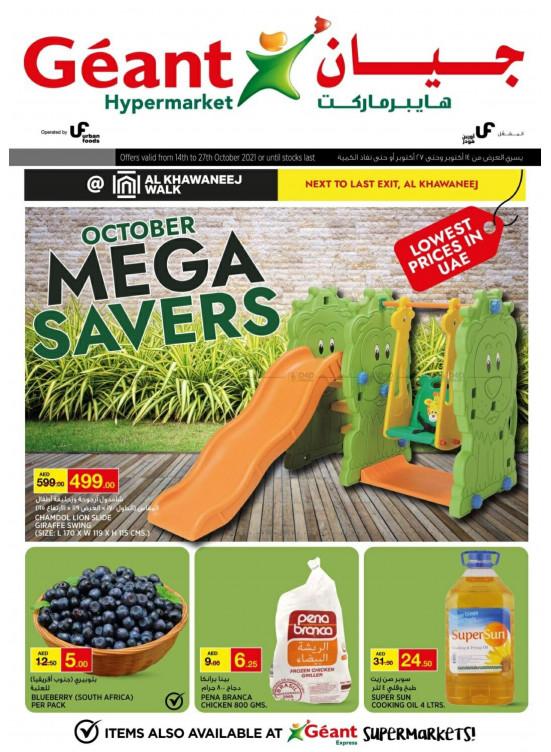October Mega Savers