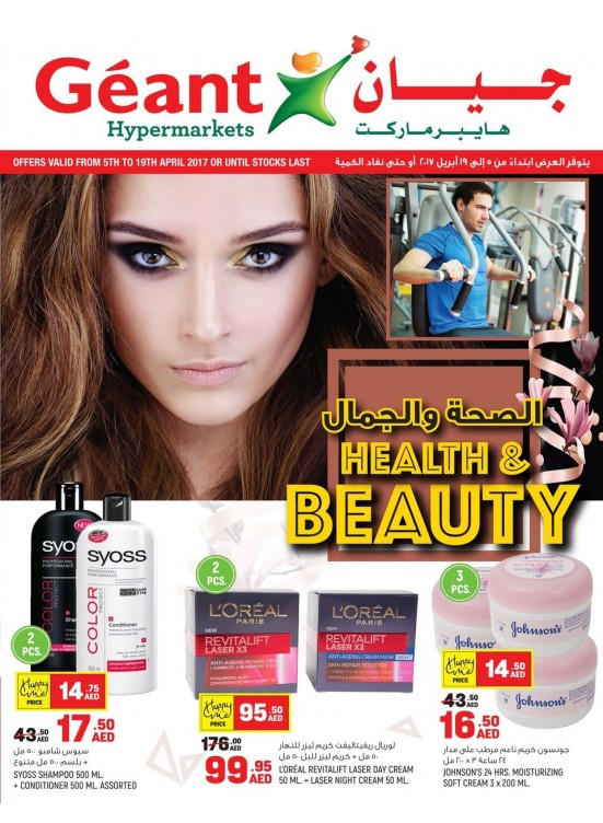 Offers Health & Beauty