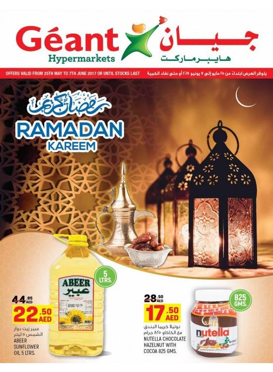 Ramadan Kareem Offers!