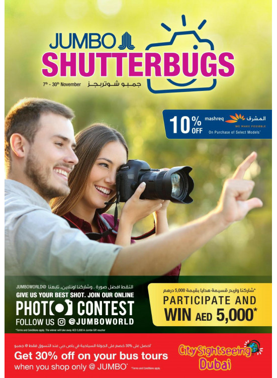 Shutterbugs Offers