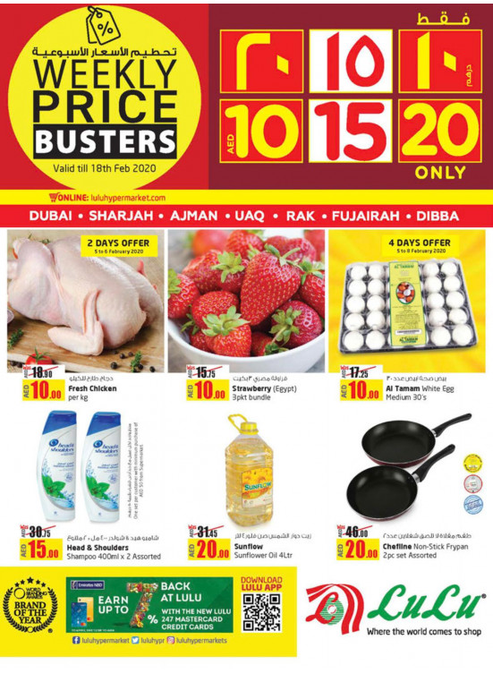 10, 15, 20 AED Offers