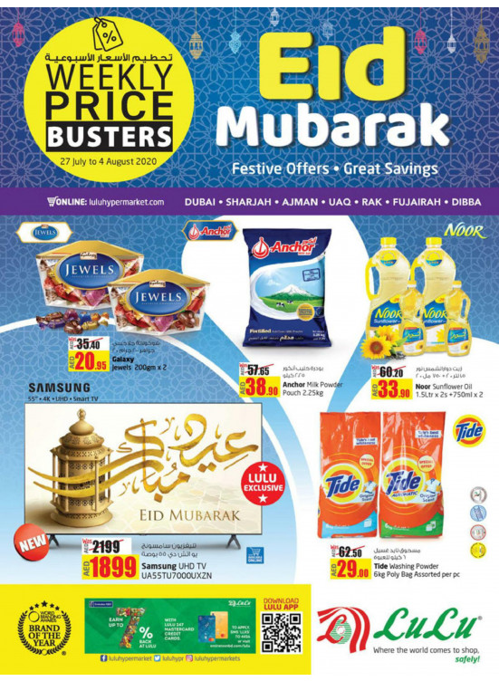 Eid Mubarak - Dubai & Northern Emirates