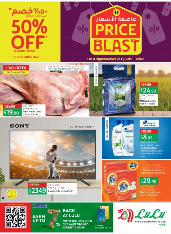 Price Blast 50% Off - Al Qusais, Dubai