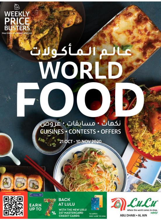 عالم المأكولات - أبوظبي والعين