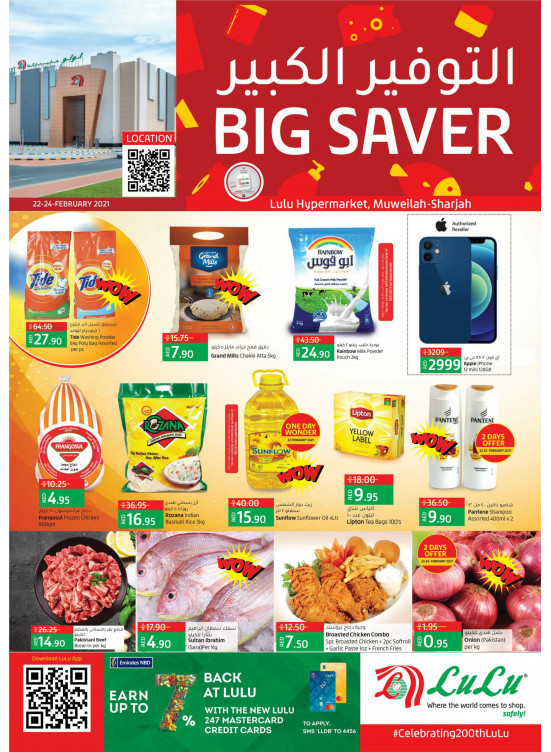 Big Saver - Muweilah, Sharjah