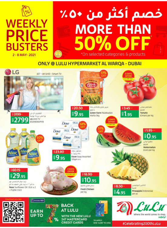 More Than 50% Off - Al Warqa, Dubai