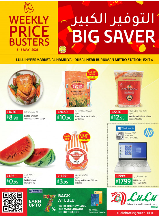 Big Saver - Al Hamriya, Dubai