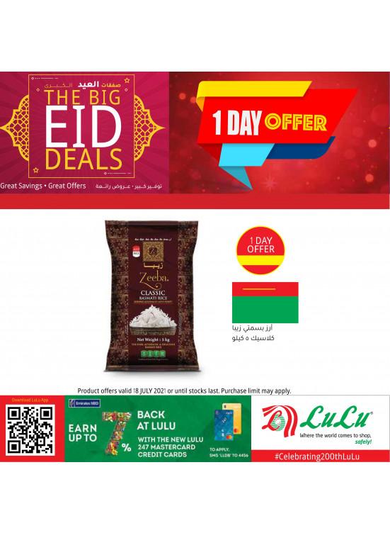 1 Day Offers - Sharjah, Uaq & Ajman