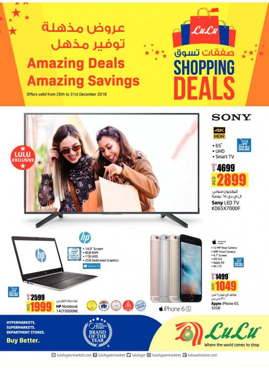 LuLu Shopping Deals