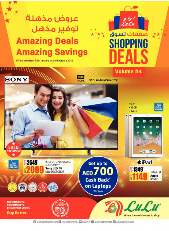 Lulu Promotions Leaflet Store