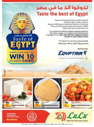 عروض ألذ ما في مصر