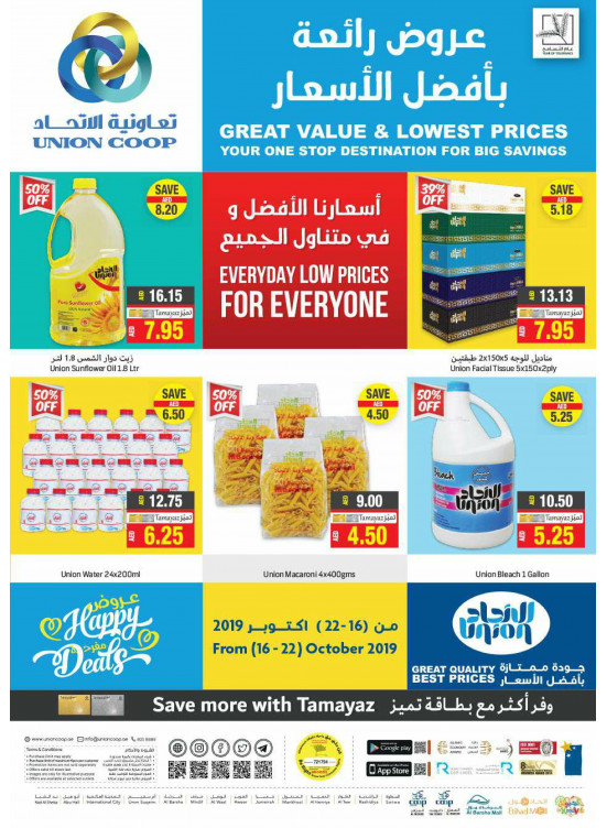 Great Value & Lowest Prices