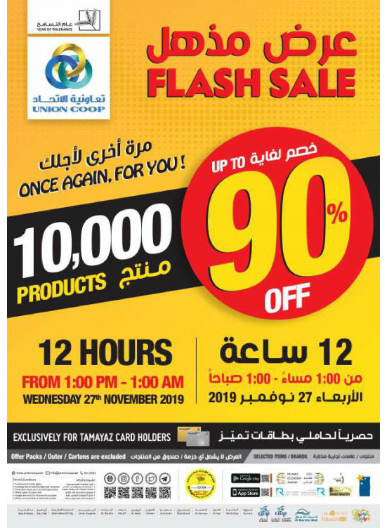 Flash Sale - Up To 90% Off