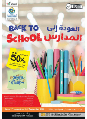 Happy Deals – Back To School Offers, Vol. 2