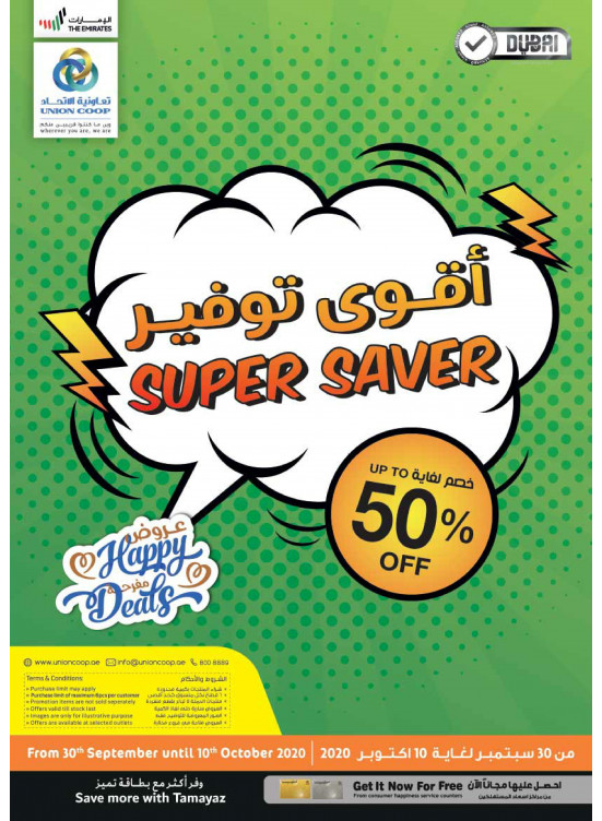Super Saver - Up To 50% Off