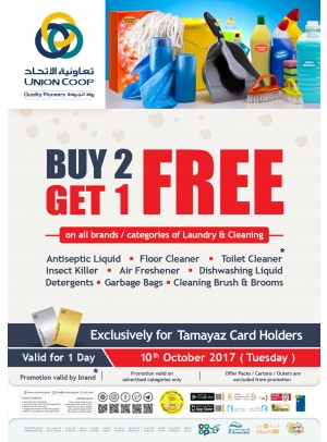 Buy 2 & Get 1 Free Offer On All Brands Of Laundry & Cleaning