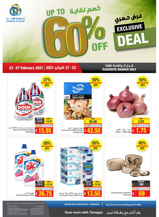 Exclusive Deals - Rashidiya, Dubai