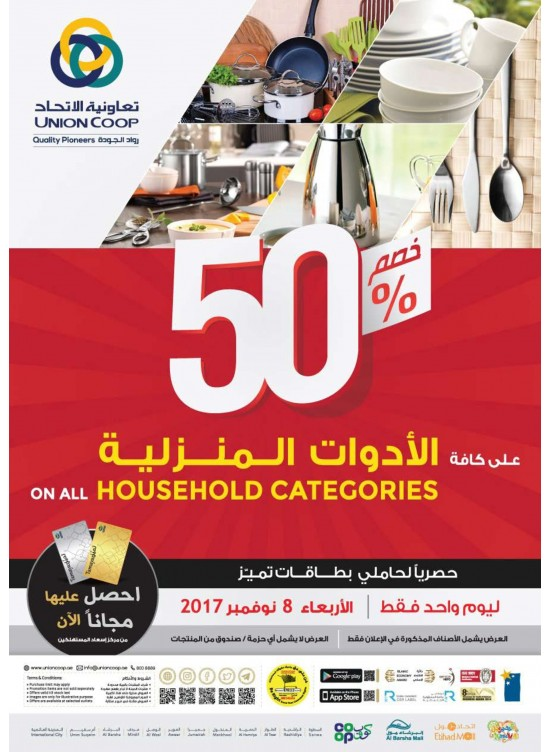 50% Off on All Household Categories