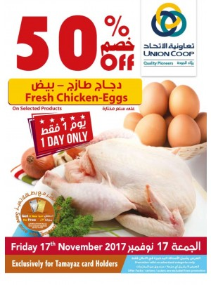 Exclusively for Tamayaz Cardholders - 50% Off on Fresh Chiken & Eggs