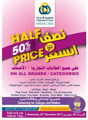 Exclusively for Tamayaz Cardholders - 50% Off on All Brands